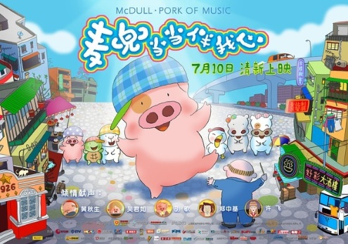 Image result for Mcdull: the Pork of Music
